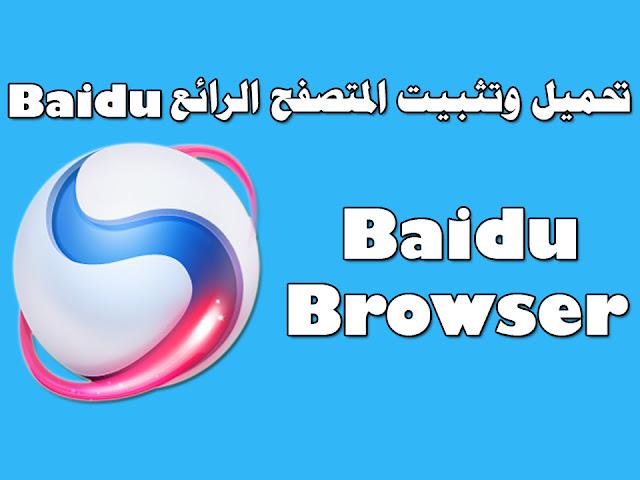 تحميل وتثبيت أفضل وأسرع متصفح في العالم baidu spark browser