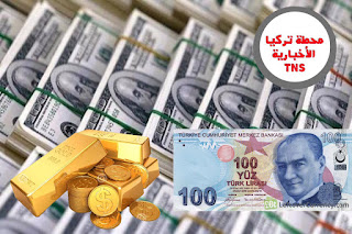 سعر صرف الليرة التركية والذهب ليوم الجمعة 28/2/2020