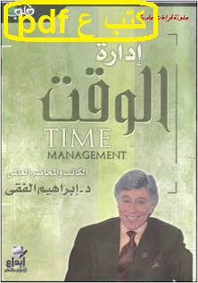 تحميل كتاب إدارة الوقت pdf ابراهيم الفقي