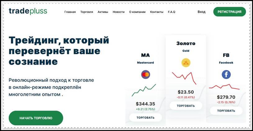 Мошеннический сайт tradepluss.com – Отзывы, развод! Компания Trade Pluss мошенники