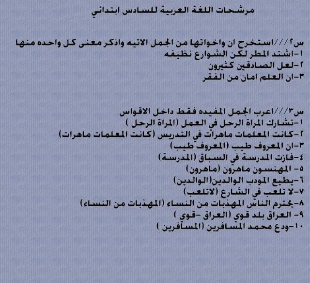 مرشحات اللغة العربية للصف السادس الأبتدائي للأستاذ محمد الخفاجي و اساتذة اخرون لعام 2018