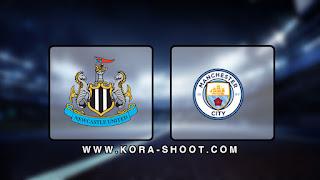 مشاهدة مباراة مانشستر سيتي ونيوكاسل يونايتد بث مباشر 30-11-2019 الدوري الانجليزي