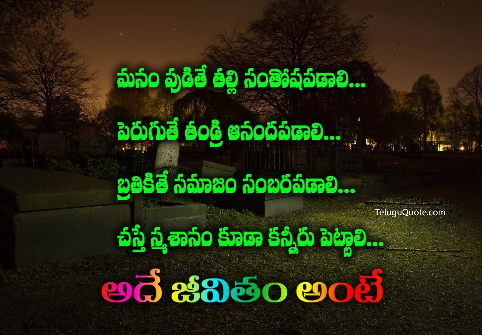 telugu life quotes