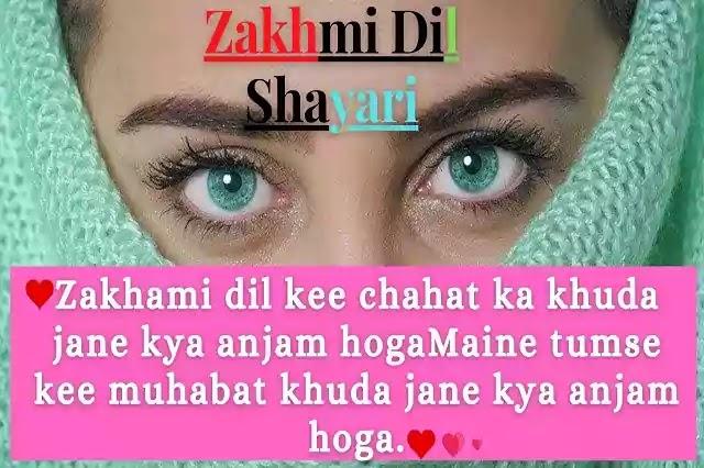 Zakhmi Dil Shayari | Zakhmi Dil Shayari Hindi | Zakhmi Dil Shayari English.