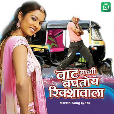 Rikshawala Marathi Song Lyrics