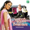 Vaat Mazhi Baghtoy Rikshawala Marathi Song Lyrics