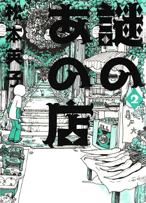 [Manga] 謎のあの店 第01-02巻 [Nazo no ano mise Vol 01-02] Raw Download