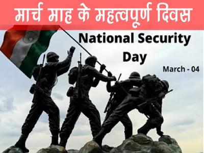 मार्च माह के दिवस और उनकी जानकारी  मार्च माह के महत्वपूर्ण दिवस की सूची List of Important Day in March