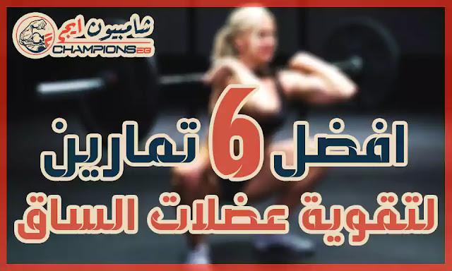 أفضل 6 تمارين قرفصاء لتفجير عضله الساق