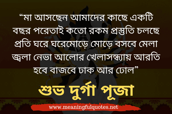 Best Bengali Durga Puja Text Messages
