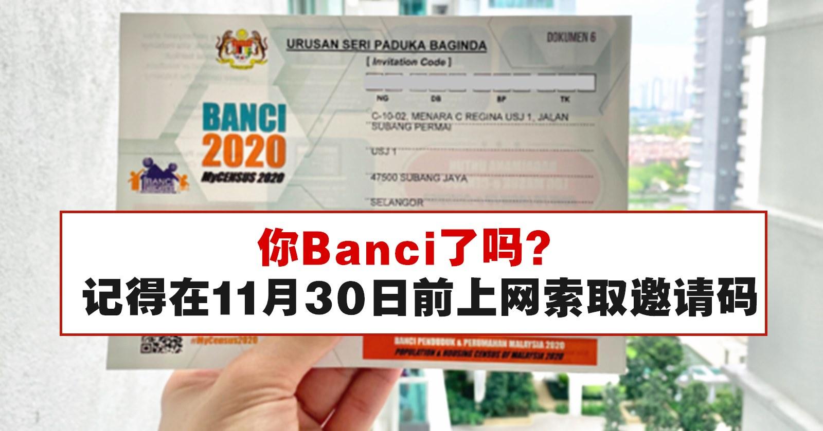 你Banci了吗?记得在11月30日前上网索取邀请码