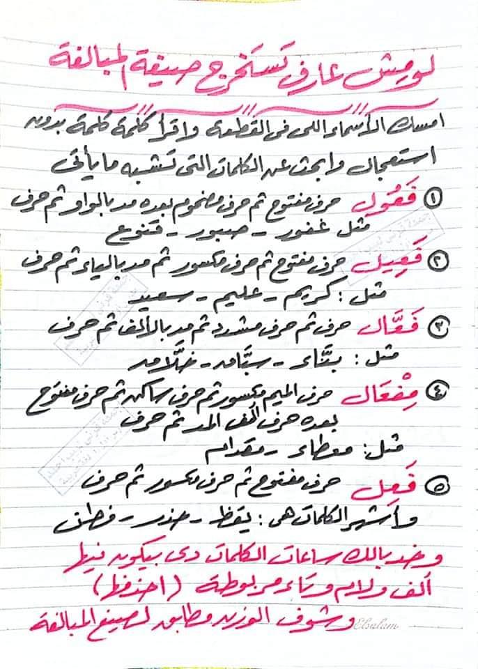 توقعات امتحان اللغة العربية للشهادة الاعدادية ترم ثاني 10