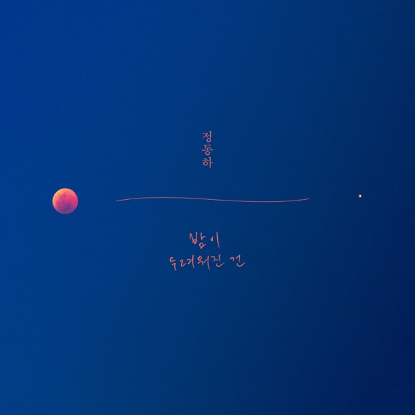 Jung Dong Ha – Waiting To Shine – Single