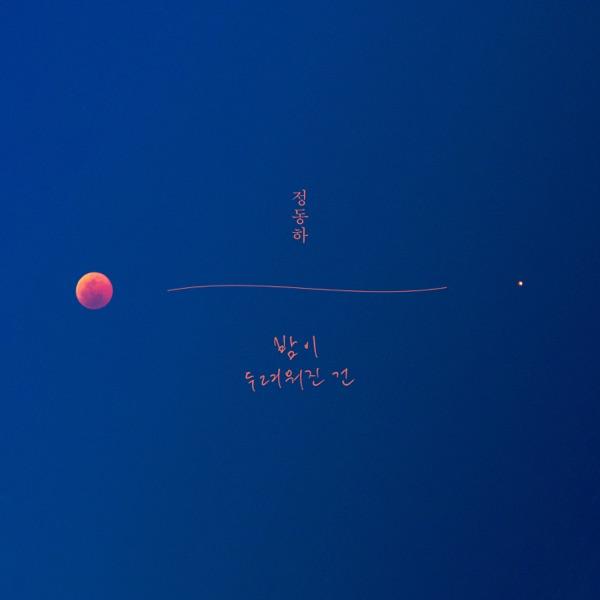 Jung Dong Ha – Waiting To Shine – Single
