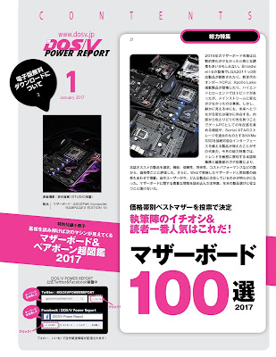 DOS/V POWER REPORT 2017年01月号 raw zip dl