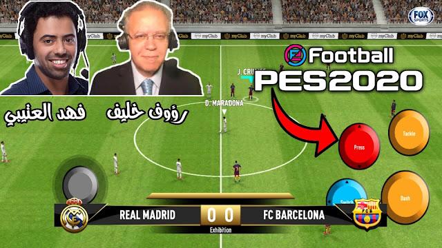 تحميل لعبة بيس 2020 جديدة للاندرويد والايفون بالتعليق العربي بجرافيك خرافي PES 2020 بالتعليق عربي