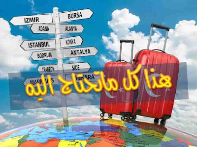 كل ما تحتاج إلى معرفته حول التوظيف في تركيا والمواقع التي ستساعدك