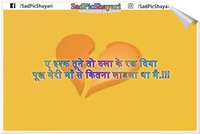 hard broken shayari hindi