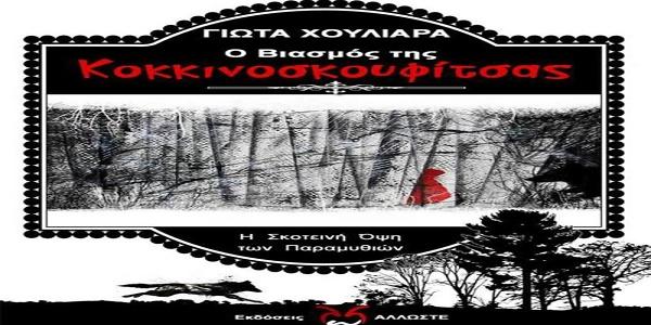 Γιώτα Χουλιάρα: Ο Βιασμός της Κοκκινοσκουφίτσας