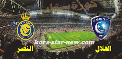 مباراة الهلال والنصر السعودي بث مباشر كورة ستار