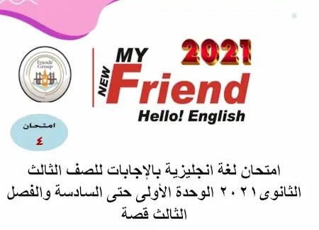 امتحان لغة انجليزية بالإجابات (الوحدة الأولى حتى السادسة والفصل الثالث قصة) للصف الثالث الثانوى2021