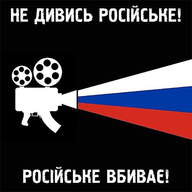 Агітаційний плакат активістів кампанії «Бойкот російського кіно»