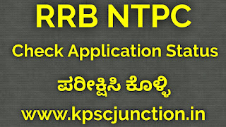 RRB NTPC EXAM 2019  CHECK YOUR APPLICATION STATUS NOW