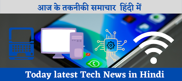 Today latest Tech News in Hindi