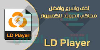تحميل افضل برنامج محاكى تطبيقات والعاب الاندرويدعلى الكمبيوتر LD Player ببجي 2020