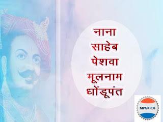 Nana Sahib Biography in Hindi