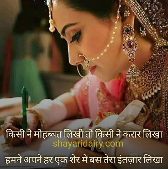 Hindi Shayari TOP+100 in Hindi