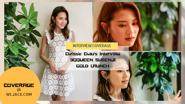 [Interview Coverage] Chrissie Chau 周秀娜 Interview @ 3QQUEEN SUSENJI GOLD Product Launch