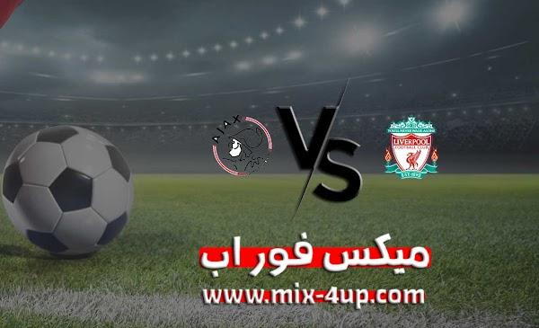 نتيجة مباراة ليفربول وأياكس أمستردام ميكس فور اب بتاريخ 01-12-2020 في دوري أبطال أوروبا