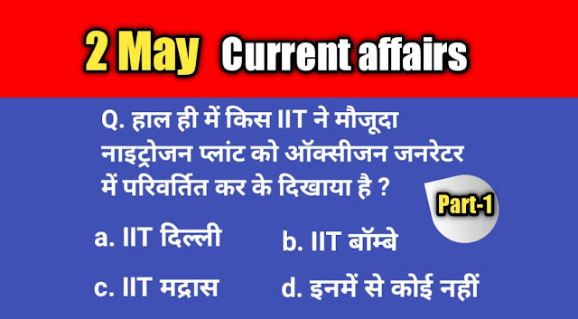 2 May 2021 current affairs  current affairs today in hindi - daily current affairs in hindi - Part-1