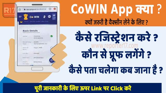 cowin-app-full-details-in-2021
