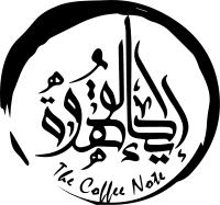 أسعار منيو وعنوان فروع ورقم كافيه إيحاء القهوة eiha coffee