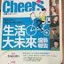 【雜誌採訪】Cheers 快樂工作人 東南亞旅行