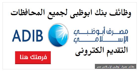 اعلان وظائف بنك ابوظبى الاسلامى لجميع المحافظات - التقديم ليوم 30 اكتوبر 2016 على الانترنت