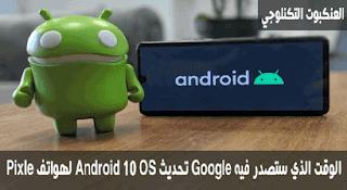 تحديث Android 10 OS لهواتف Pixel