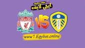 نتيجة مباراة ليفربول وليدز يونايتد اليوم بتاريخ 12-09-2020 في الدوري الانجليزي