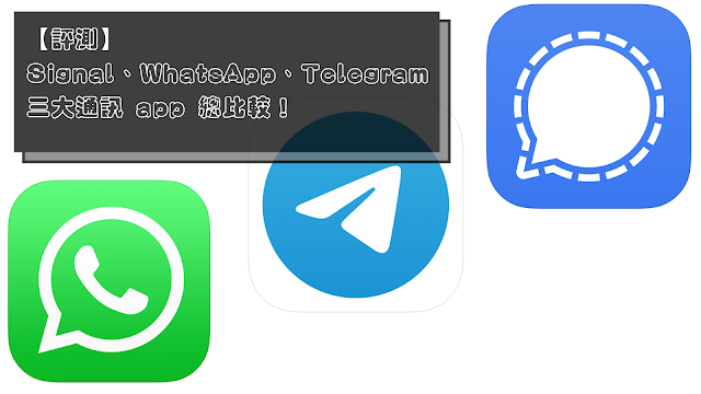 【評測】Signal、WhatsApp、Telegram 三大通訊 app 總比較!