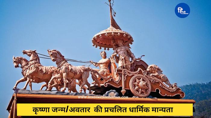 कृष्णा जन्म/अवतार  की प्रचलित धार्मिक मान्यता | कृष्णा जन्माष्टमी Krishna Janmashtami