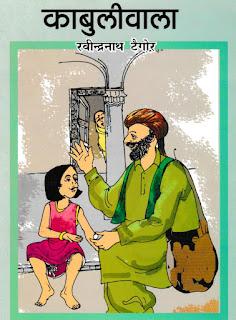 काबुलीवाला Kabuliwala by Rabindranath Tagore in Hindi
