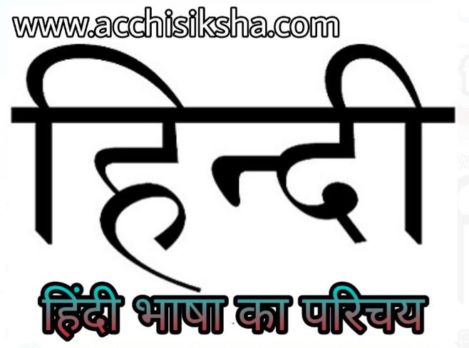 भाषा - परिभाषा, भाषा के प्रकार और विकास  - What Is Language In Hindi