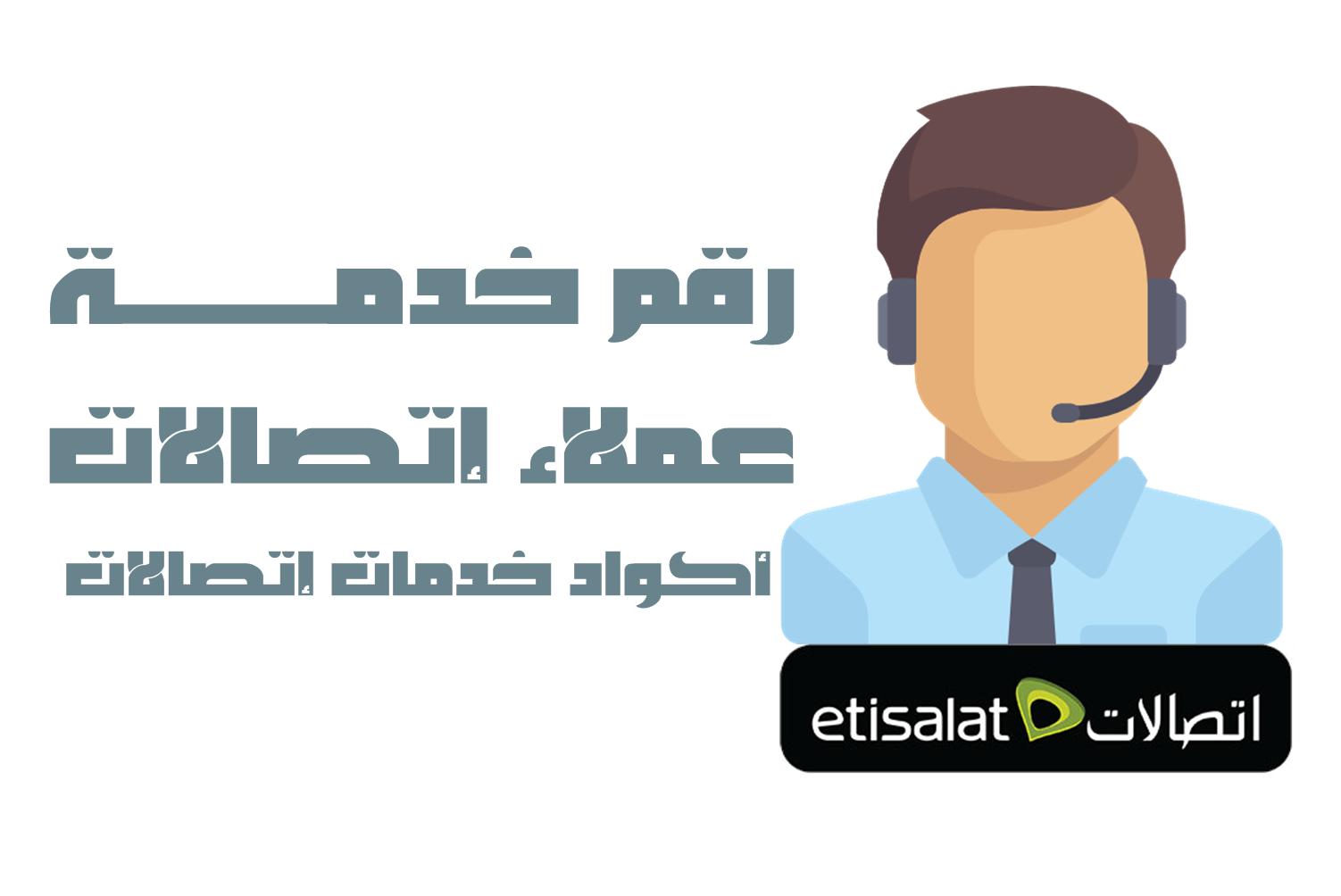 رقم خدمة عملاء اتصالات مصر و الدعم الفني 2018