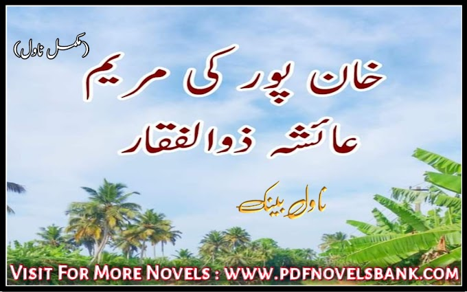 Khanpur Ki Maryam by Ayesha Zulfiqar Complete Novel