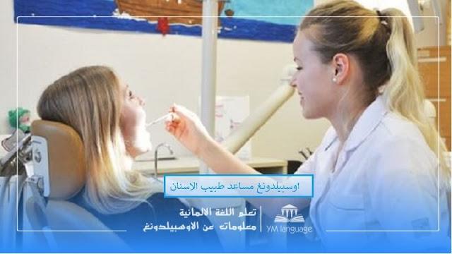 جميع المعلومات عن اوسبيلدونغ مساعد طبيب الأسنان Zahnmedizinische/r Fachangestellte/r في المانيا باللغة العربية.
