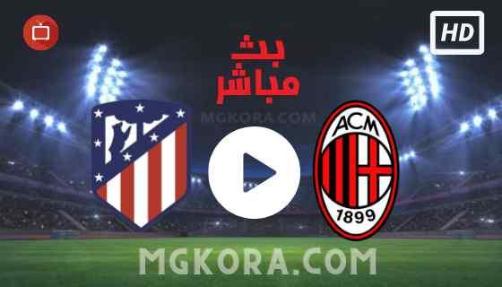 مشاهدة مباراة أتليتكو مدريد وميلان بث مباشر الثلاثاء 28-09-2021 في دوري أبطال أوروبا
