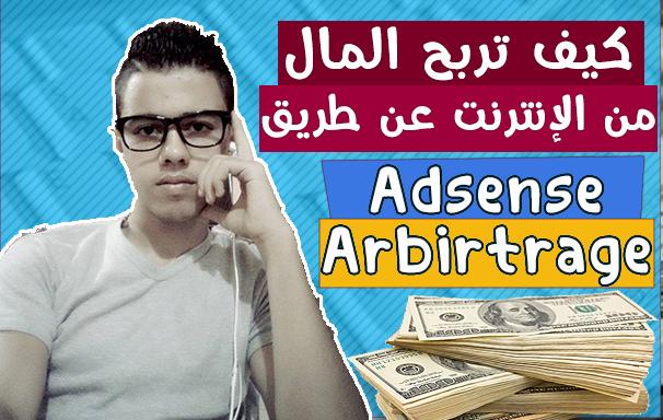 تعرف على مفهوم Adsense Arbitrage وكيف يمكنك تحقيق آلاف الدولارات من خلاله بخطوات بسيطة .