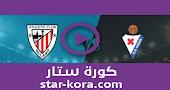 نتيجة  مباراة ايبار وأتلتيك بلباو بث مباشر  25-09-2020 الدوري الاسباني